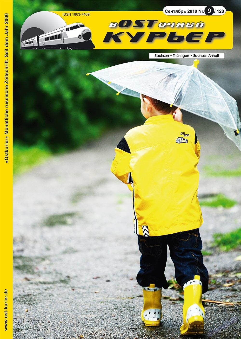 Восточный курьер (журнал). 2010 год, номер 9, стр. 1