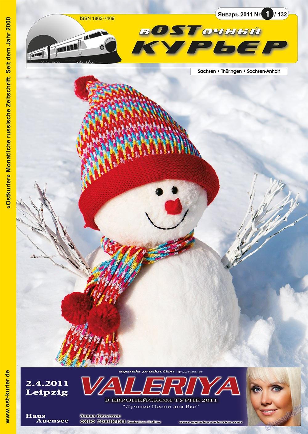 Восточный курьер (журнал). 2011 год, номер 1, стр. 1