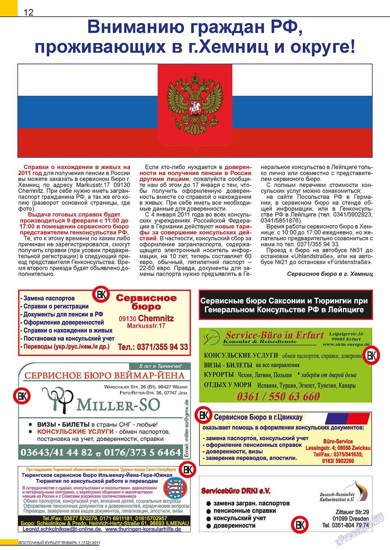 Восточный курьер (журнал). 2011 год, номер 1, стр. 12