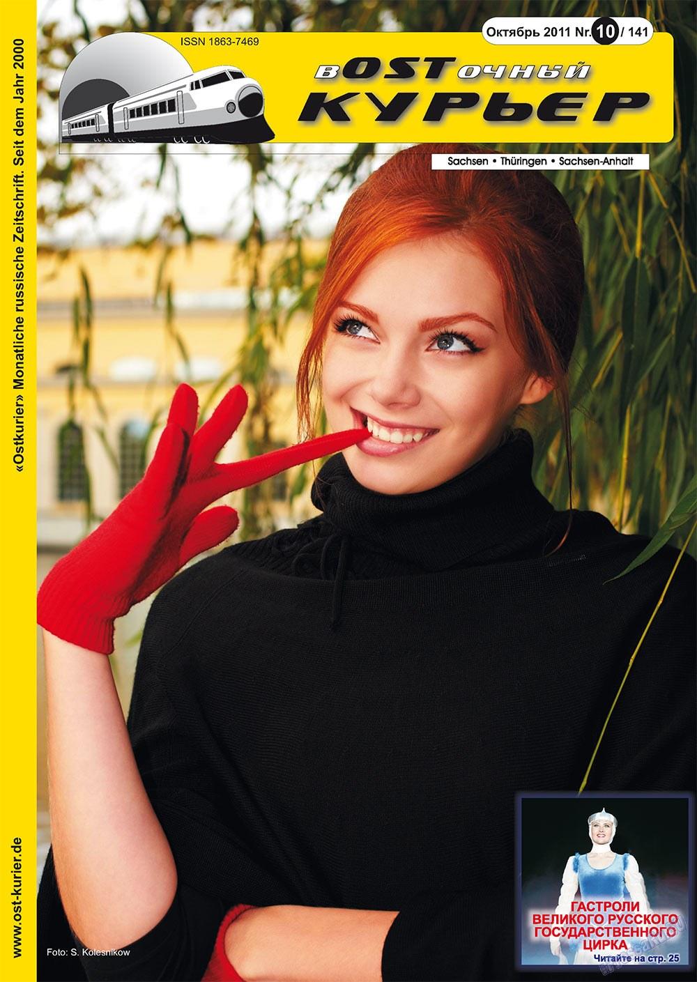 Восточный курьер (журнал). 2011 год, номер 10, стр. 1