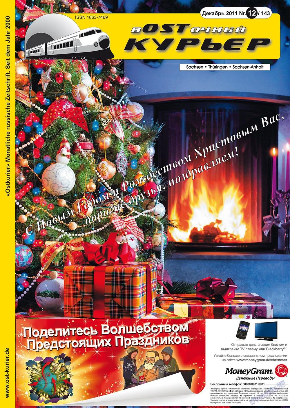 Восточный курьер (журнал). 2011 год, номер 12, стр. 1