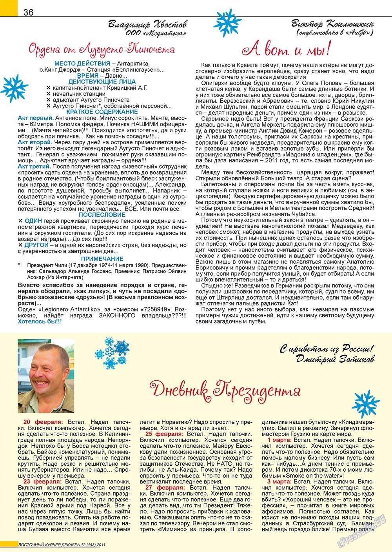 Восточный курьер (журнал). 2011 год, номер 12, стр. 36