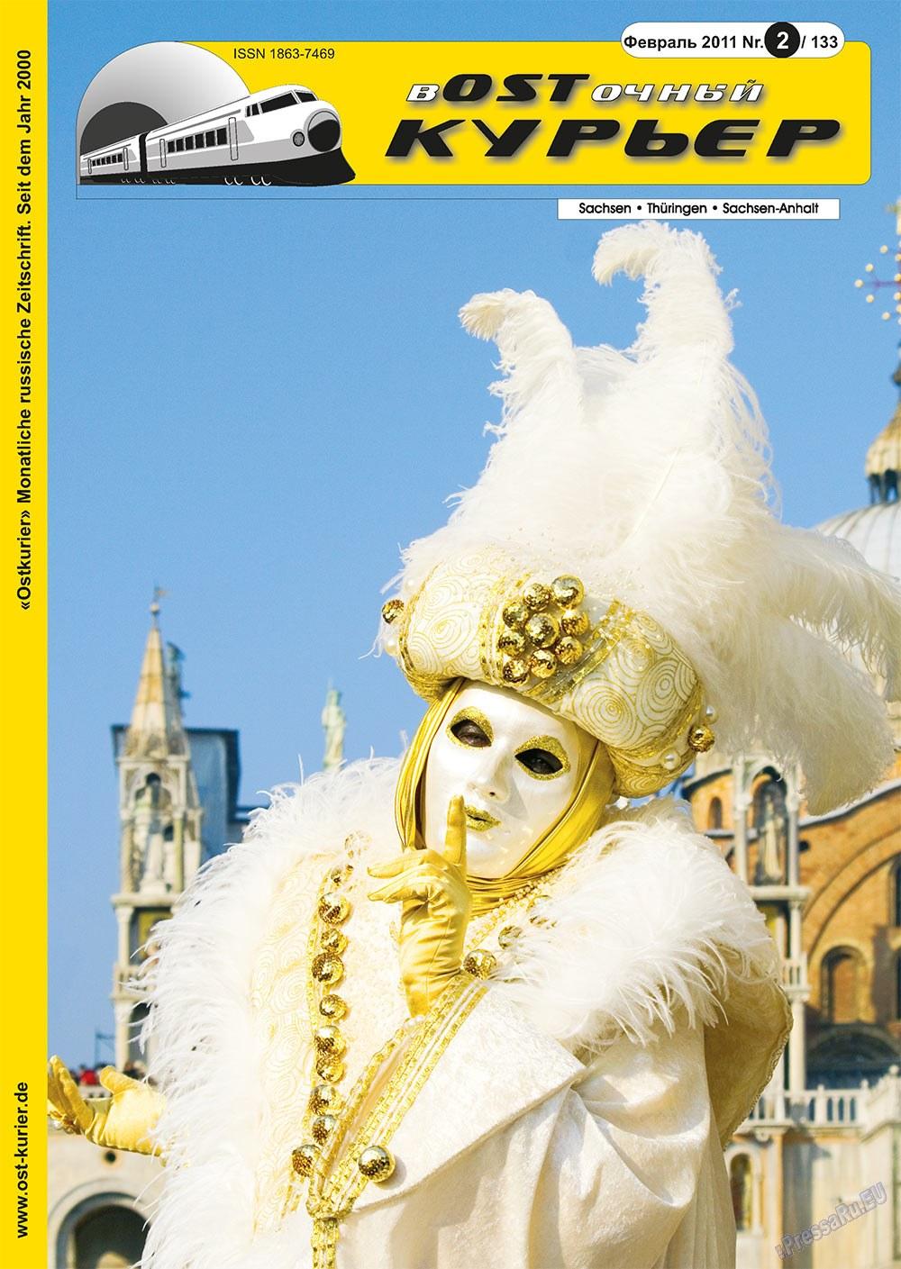 Восточный курьер (журнал). 2011 год, номер 2, стр. 1