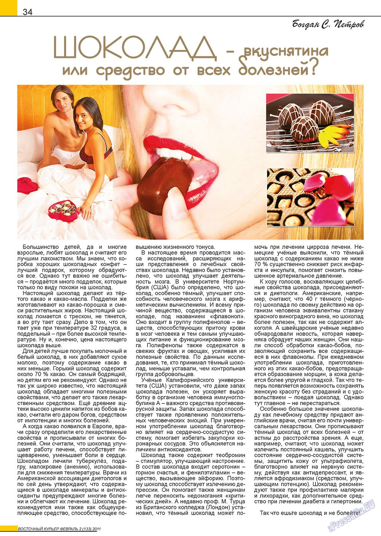 Восточный курьер (журнал). 2011 год, номер 2, стр. 34