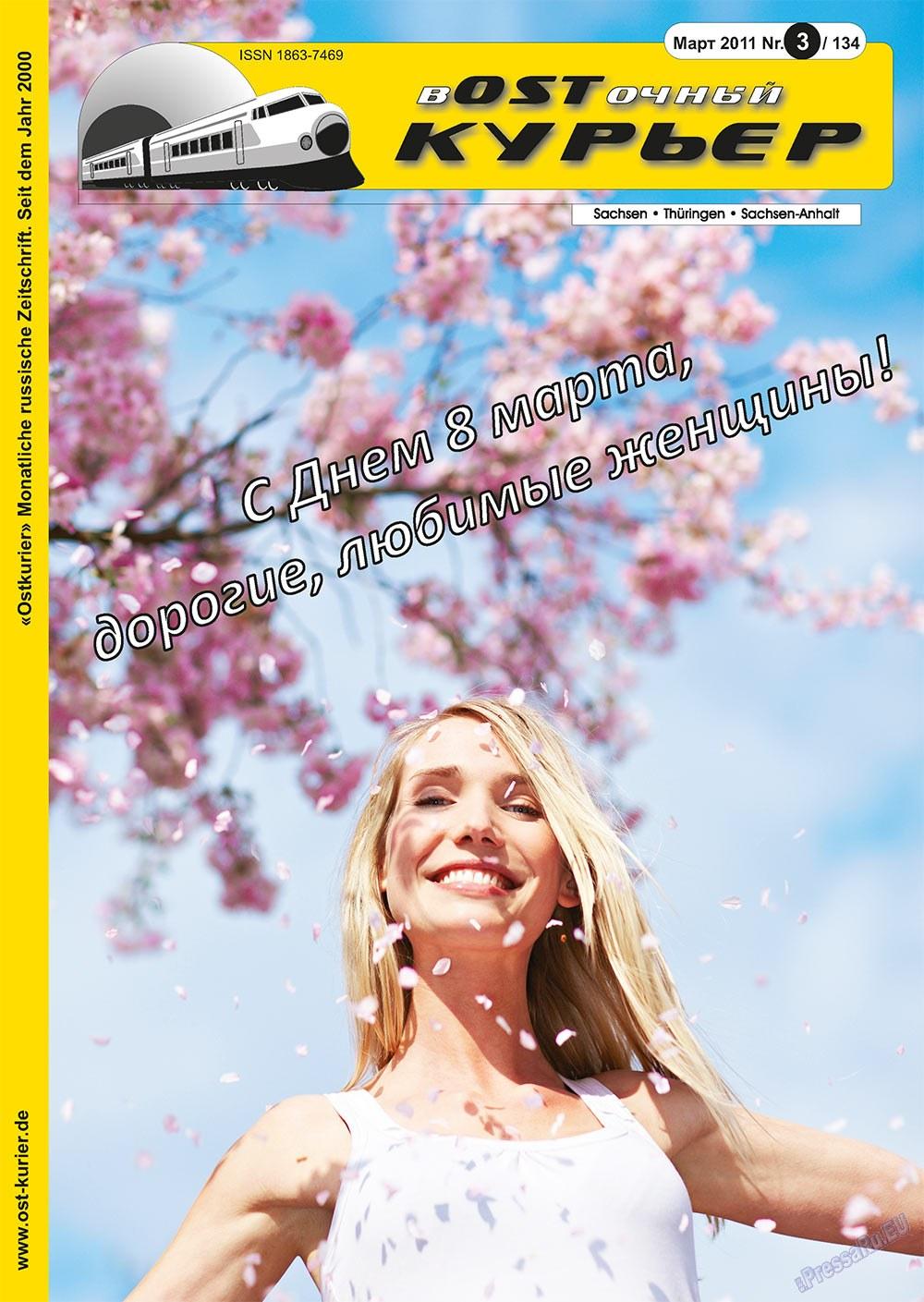 Восточный курьер (журнал). 2011 год, номер 3, стр. 1