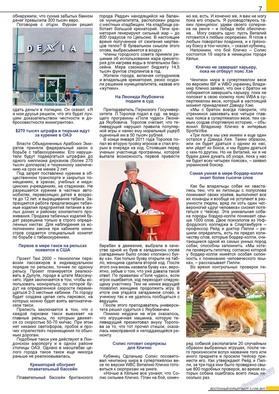 Восточный курьер (журнал). 2011 год, номер 3, стр. 7