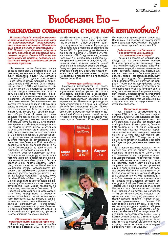 Восточный курьер (журнал). 2011 год, номер 4, стр. 21