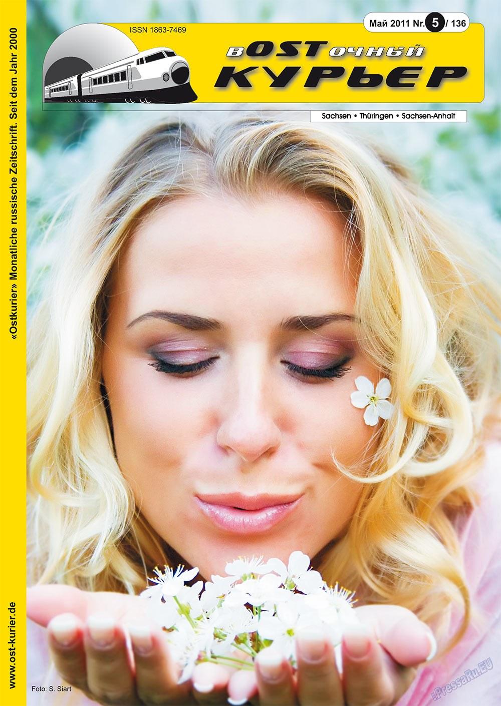 Восточный курьер (журнал). 2011 год, номер 5, стр. 1