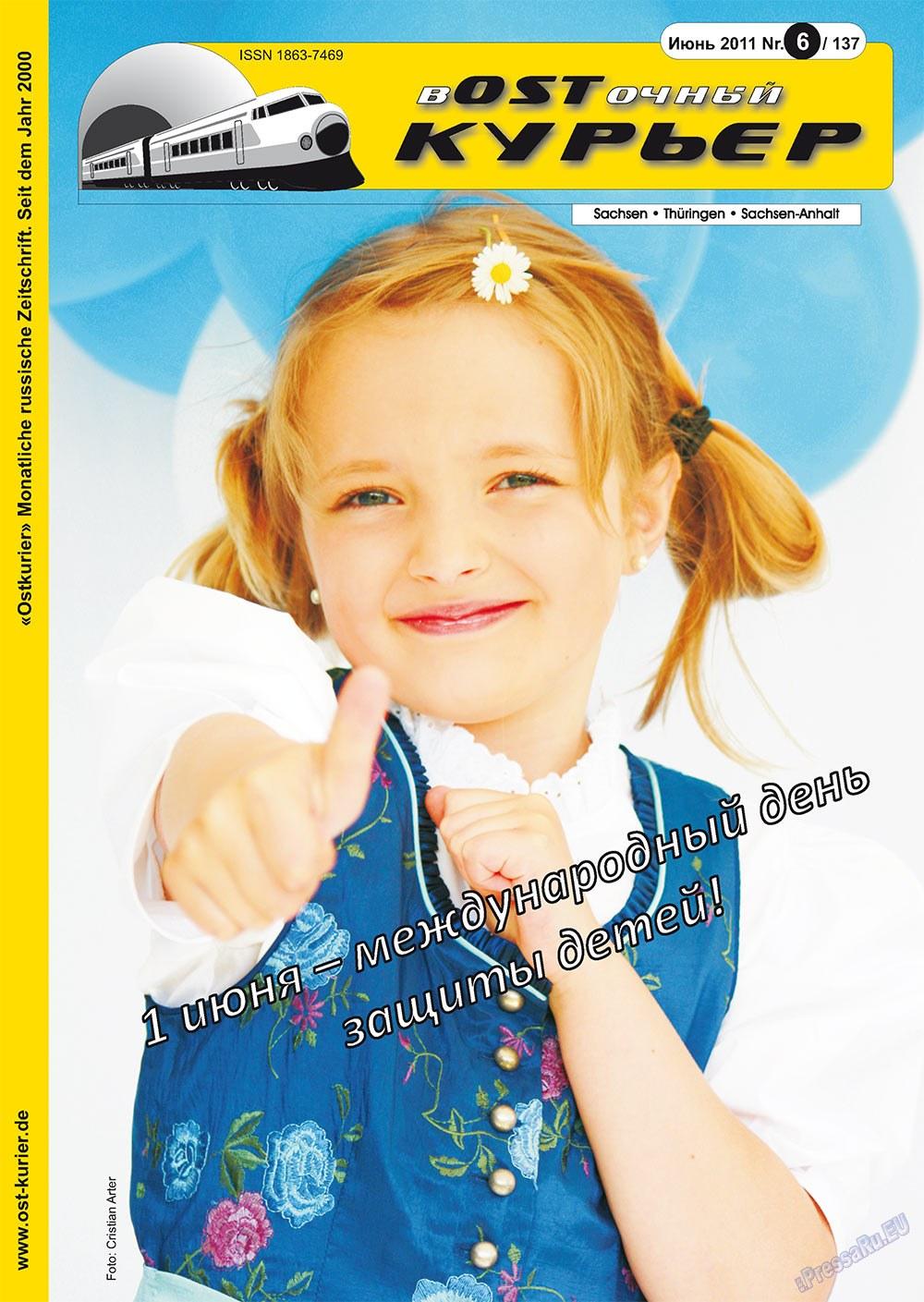 Восточный курьер (журнал). 2011 год, номер 6, стр. 1