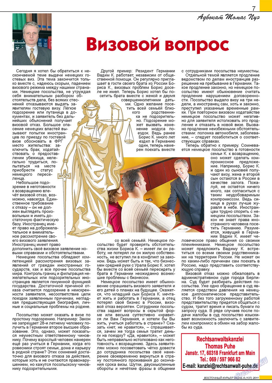 Восточный курьер (журнал). 2011 год, номер 6, стр. 7