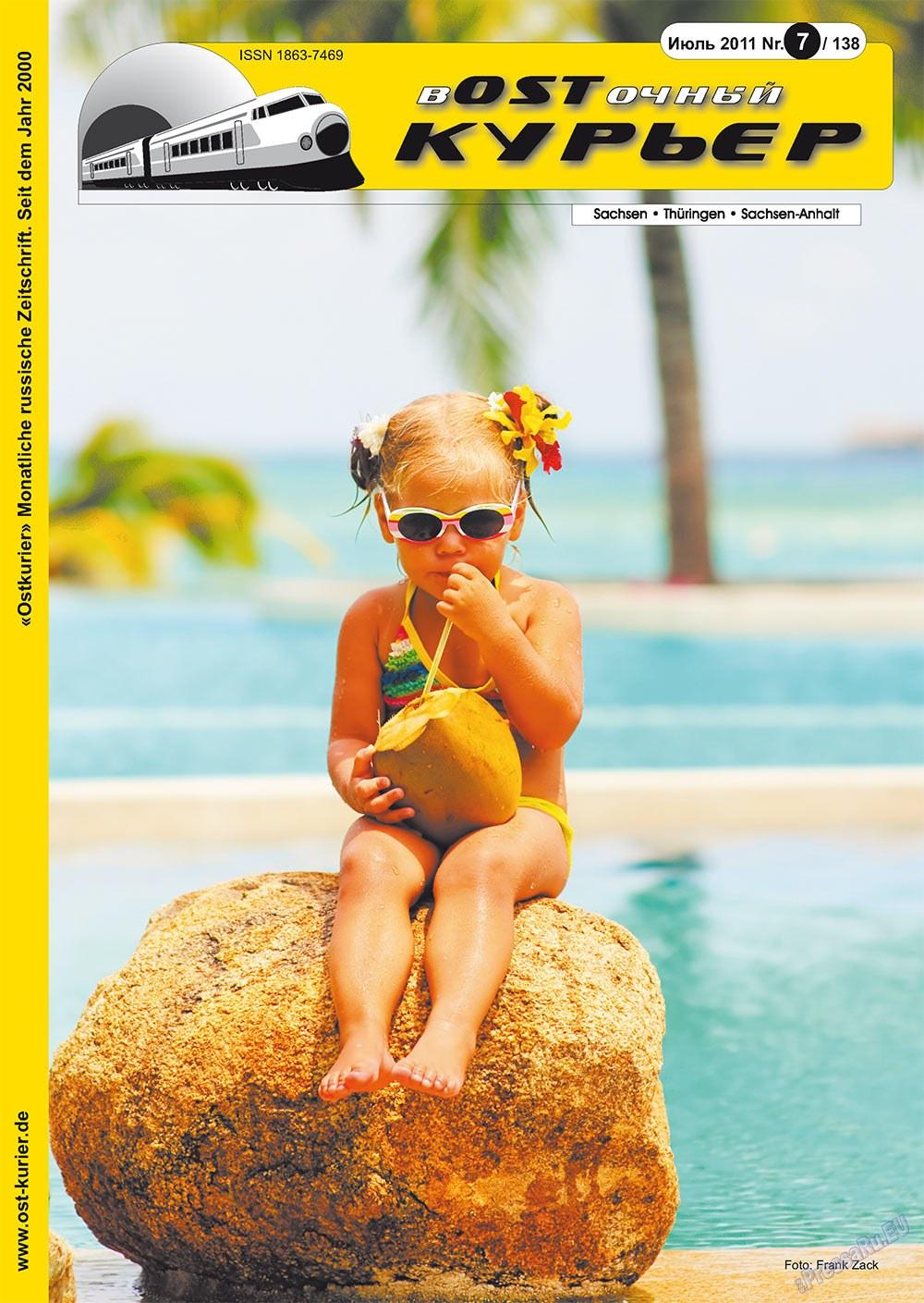 Восточный курьер (журнал). 2011 год, номер 7, стр. 1