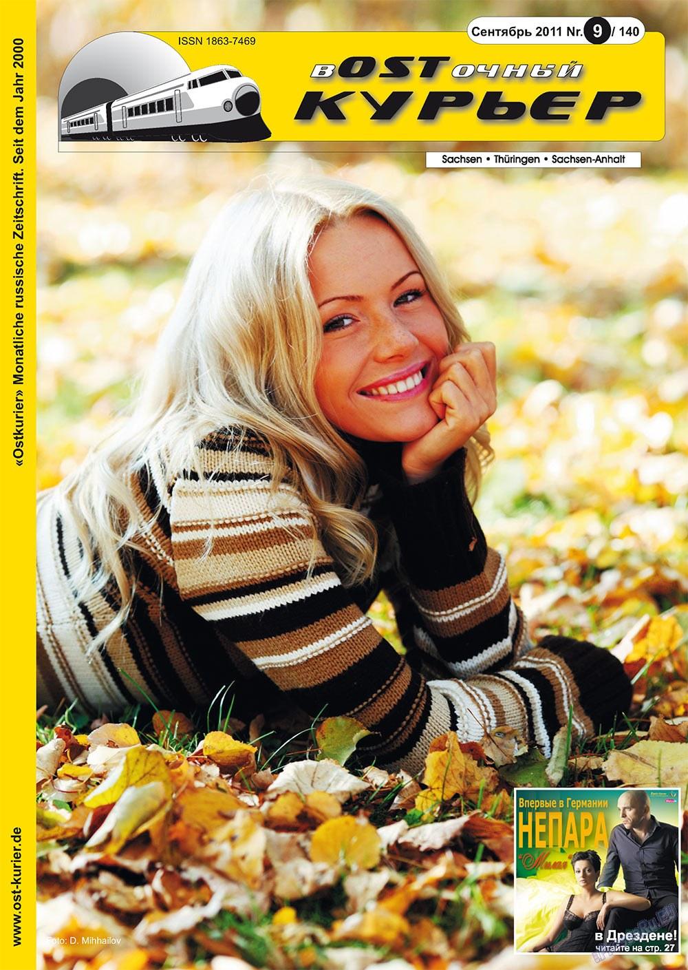 Восточный курьер (журнал). 2011 год, номер 9, стр. 1