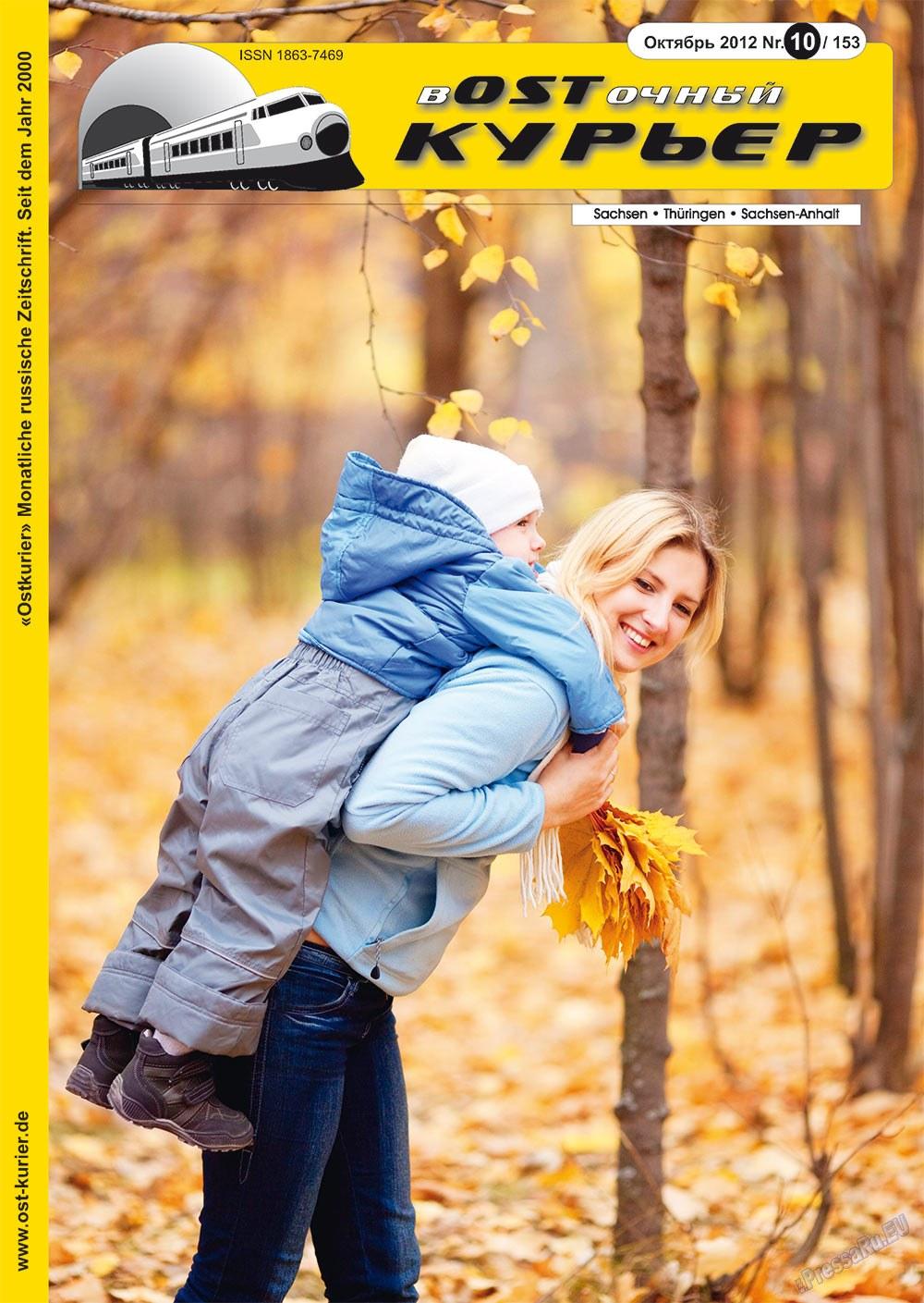 Восточный курьер (журнал). 2012 год, номер 10, стр. 1