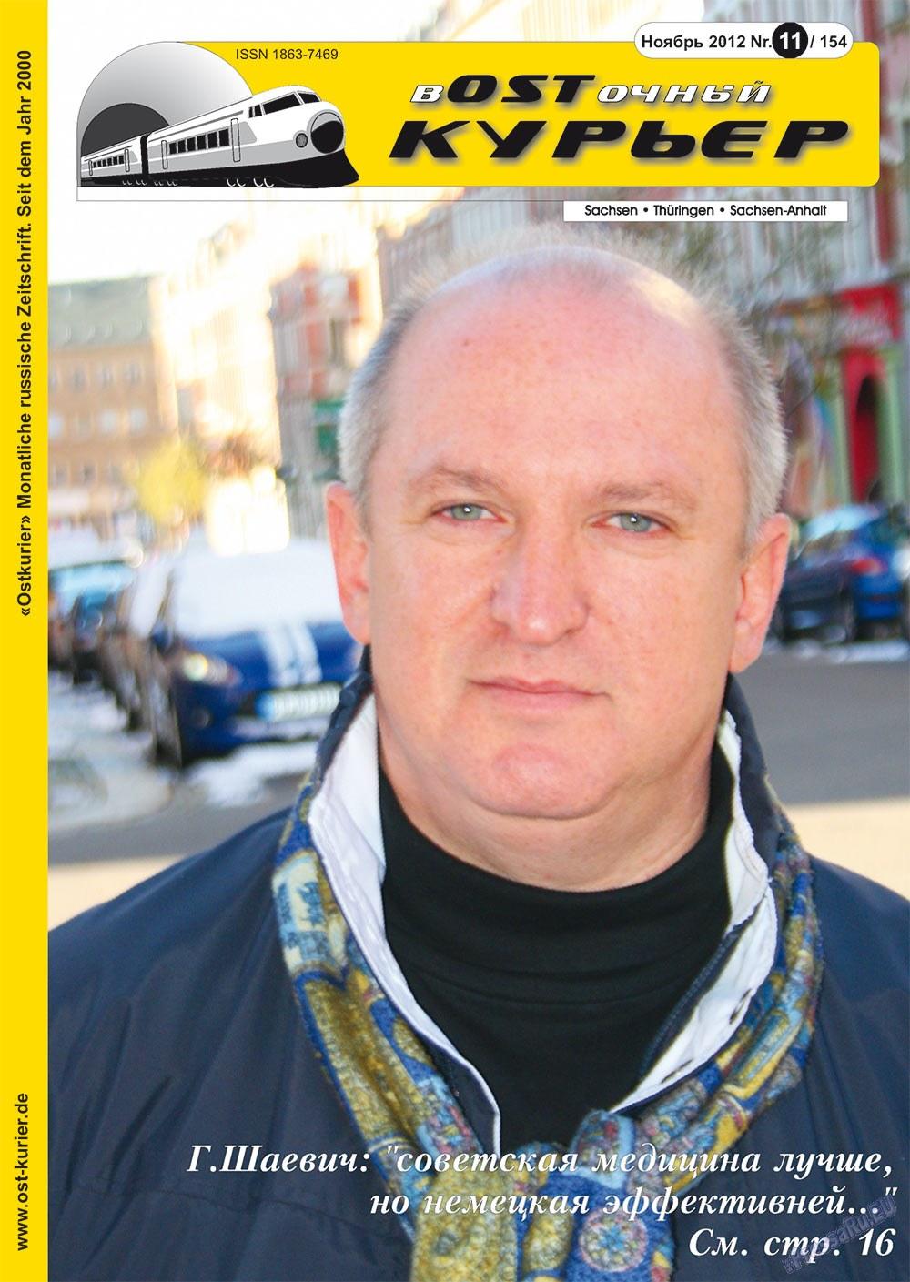 Восточный курьер (журнал). 2012 год, номер 11, стр. 1