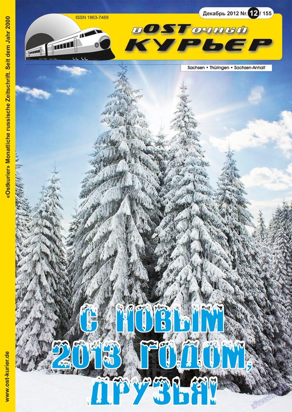 Восточный курьер (журнал). 2012 год, номер 12, стр. 1