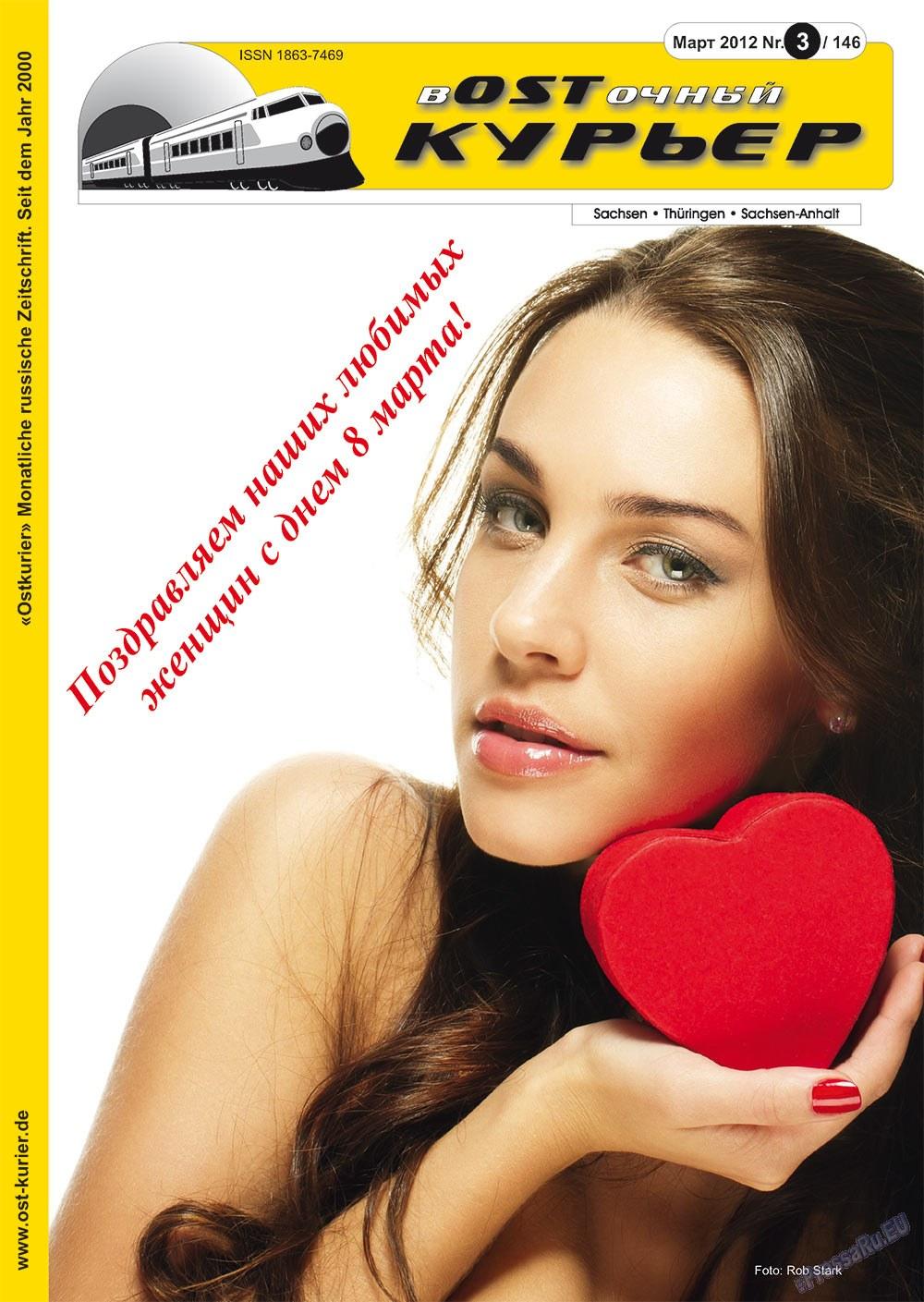 Восточный курьер (журнал). 2012 год, номер 3, стр. 1