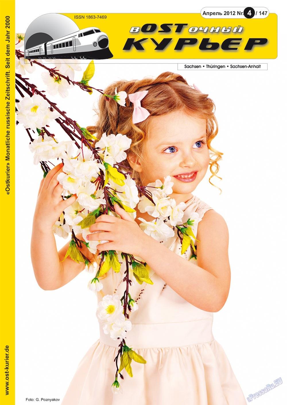 Восточный курьер (журнал). 2012 год, номер 4, стр. 1