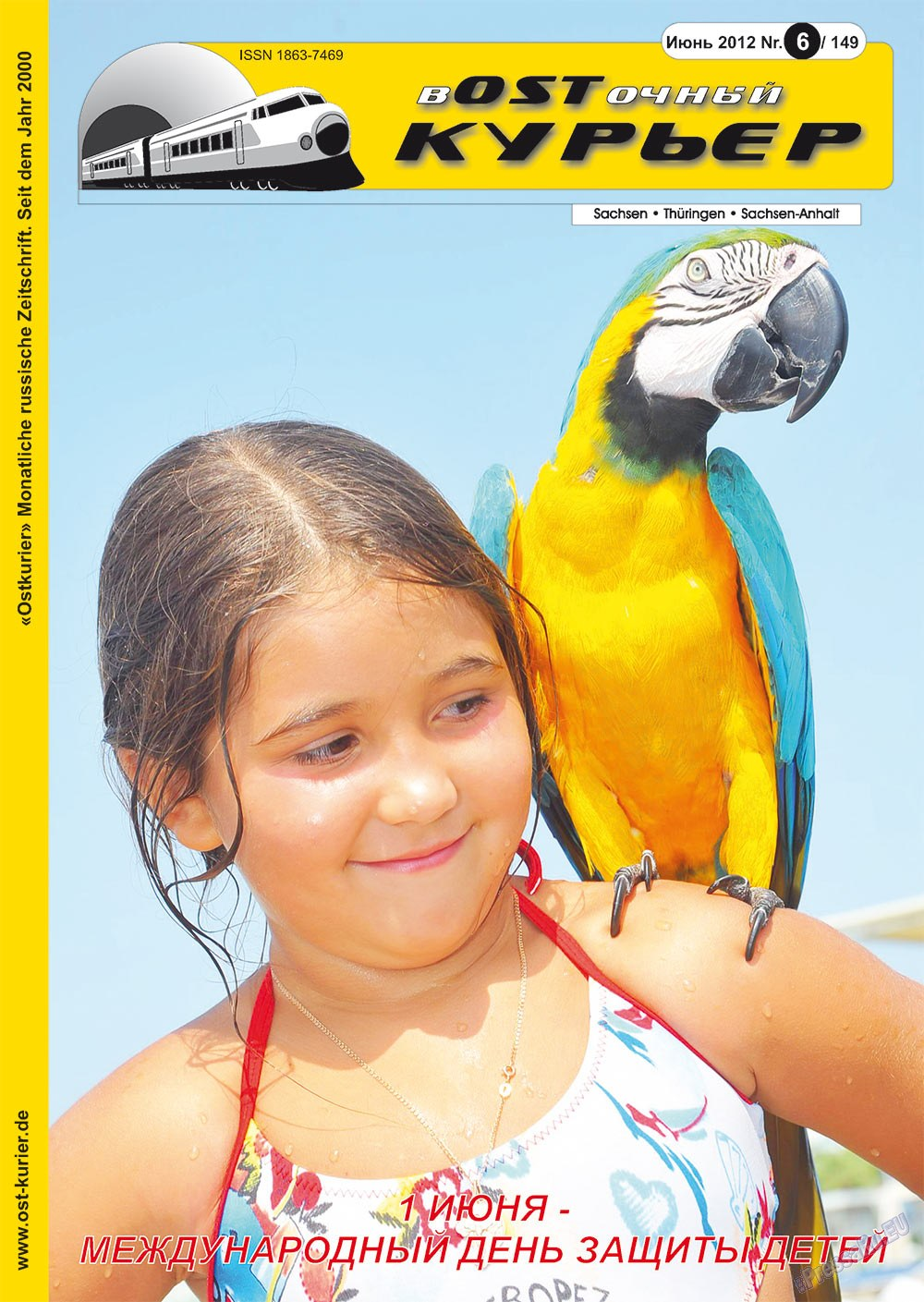 Восточный курьер (журнал). 2012 год, номер 6, стр. 1