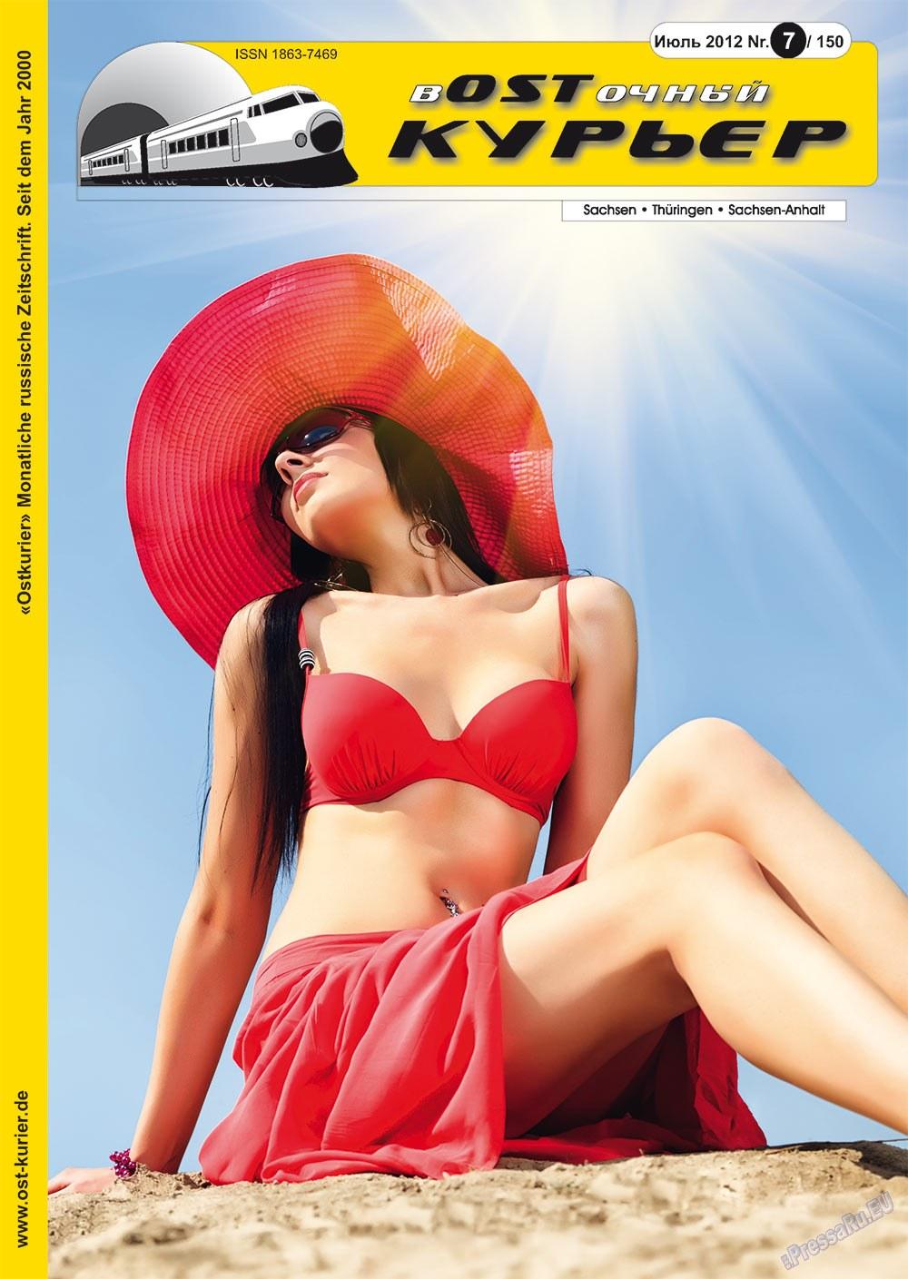 Восточный курьер (журнал). 2012 год, номер 7, стр. 1