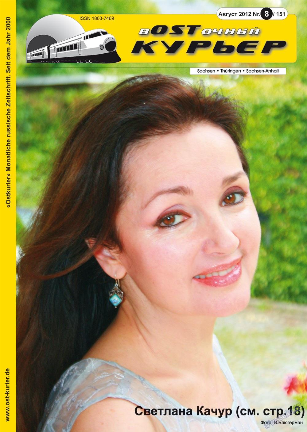 Восточный курьер (журнал). 2012 год, номер 8, стр. 1