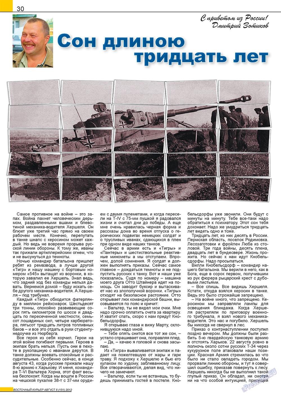 Восточный курьер (журнал). 2012 год, номер 8, стр. 30