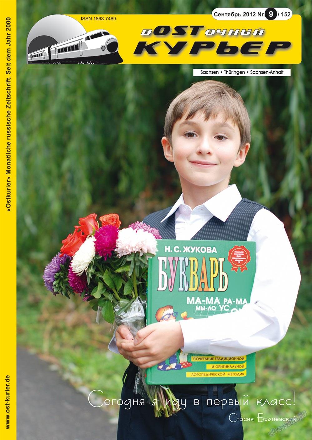 Восточный курьер (журнал). 2012 год, номер 9, стр. 1