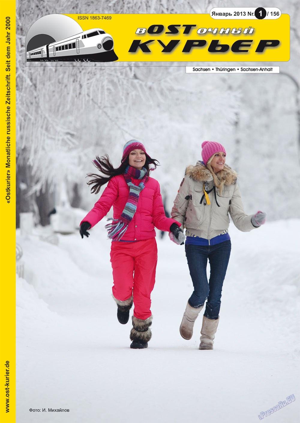 Восточный курьер (журнал). 2013 год, номер 1, стр. 1