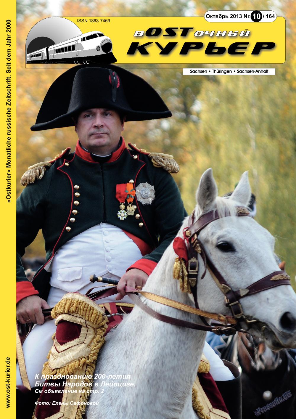 Восточный курьер (журнал). 2013 год, номер 10, стр. 1