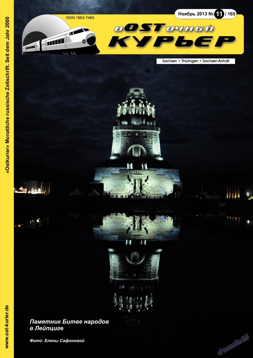 Восточный курьер (журнал). 2013 год, номер 11, стр. 1