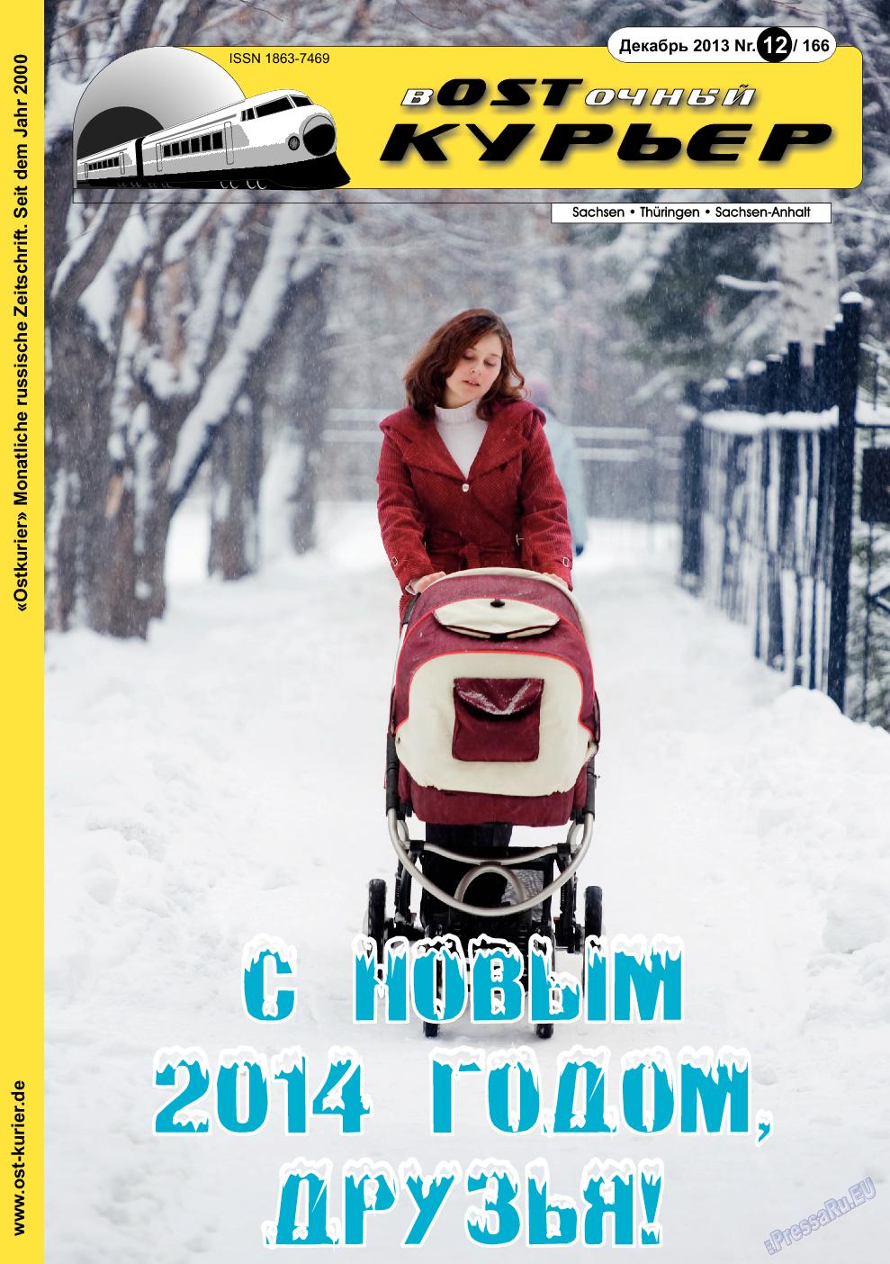 Восточный курьер (журнал). 2013 год, номер 12, стр. 1