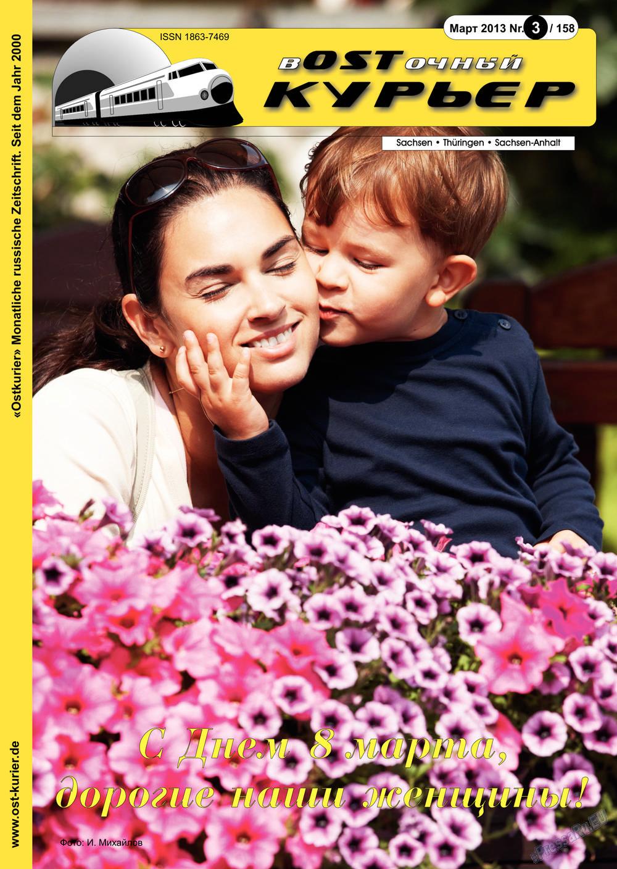 Восточный курьер (журнал). 2013 год, номер 3, стр. 1