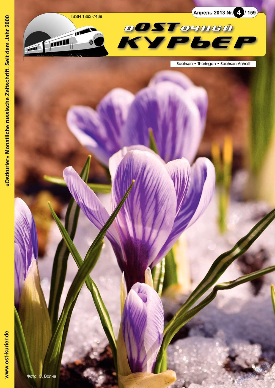 Восточный курьер (журнал). 2013 год, номер 4, стр. 1