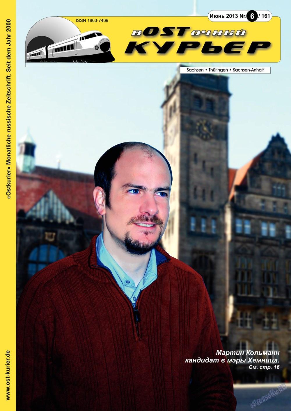 Восточный курьер (журнал). 2013 год, номер 6, стр. 1