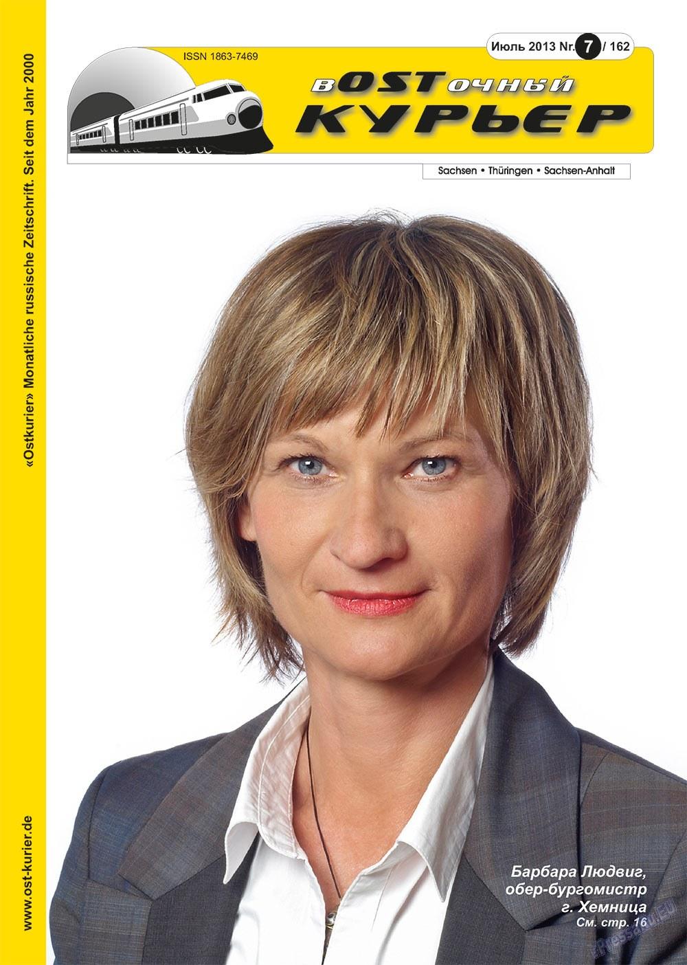 Восточный курьер (журнал). 2013 год, номер 7, стр. 1