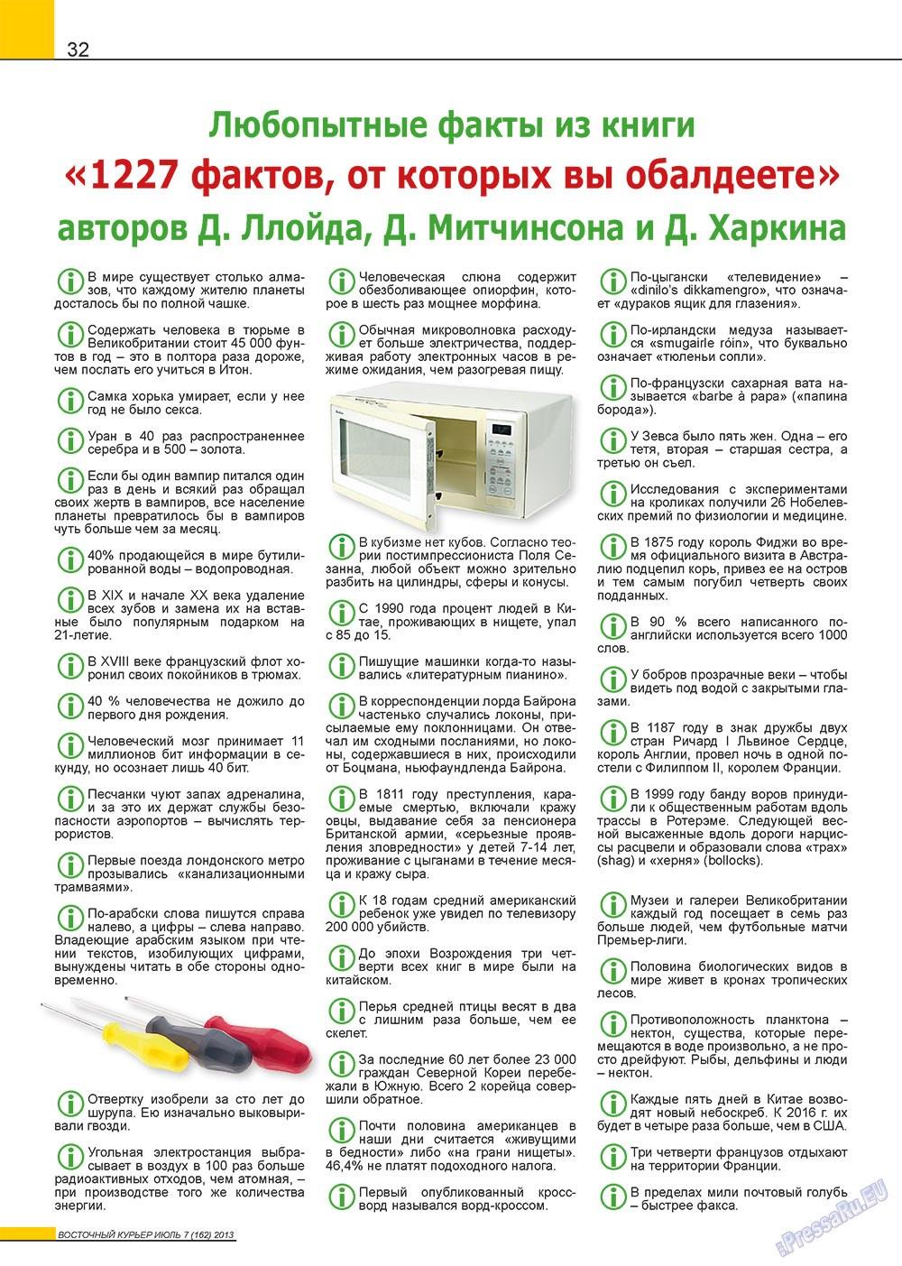 Восточный курьер (журнал). 2013 год, номер 7, стр. 32