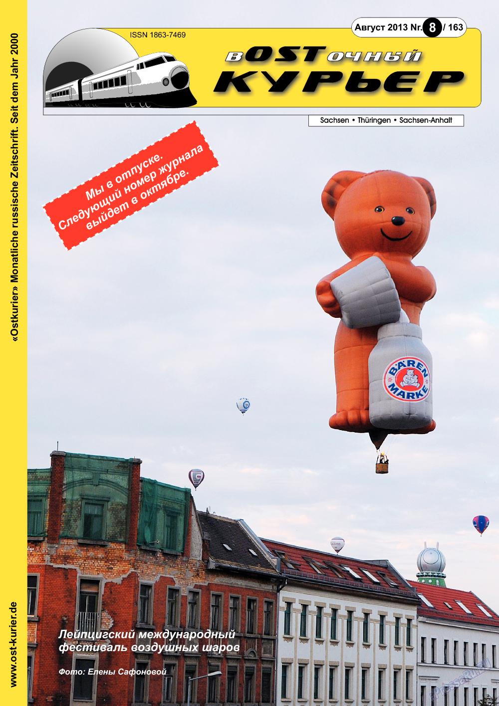 Восточный курьер (журнал). 2013 год, номер 8, стр. 1