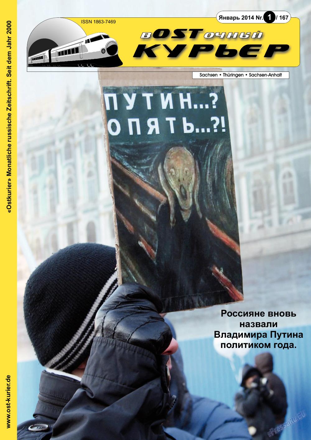 Восточный курьер (журнал). 2014 год, номер 1, стр. 1