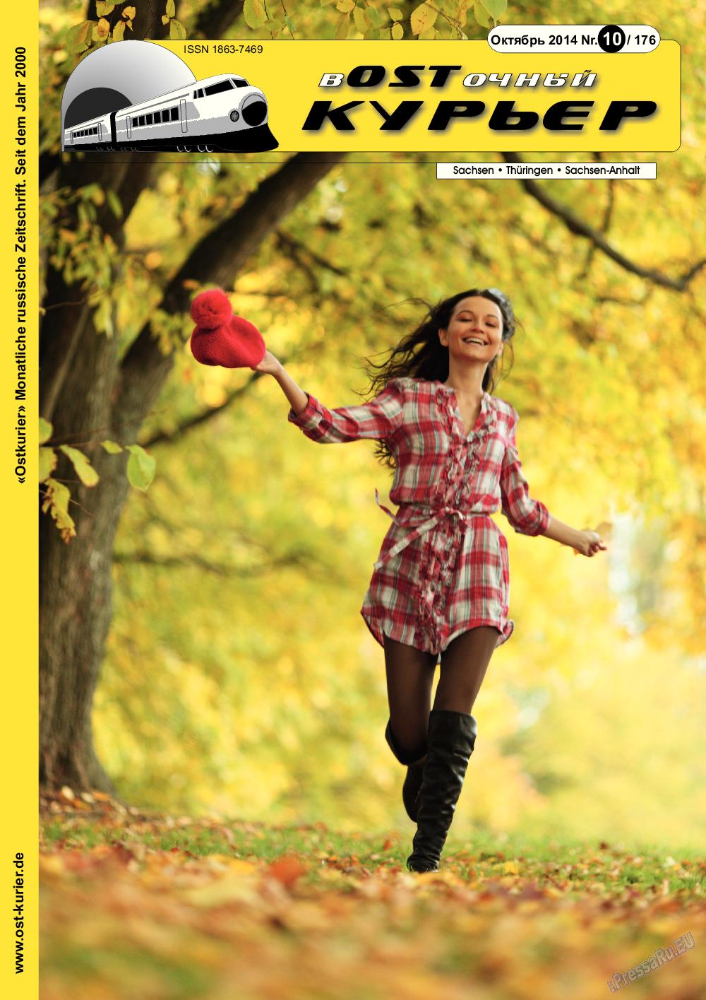 Восточный курьер (журнал). 2014 год, номер 10, стр. 1