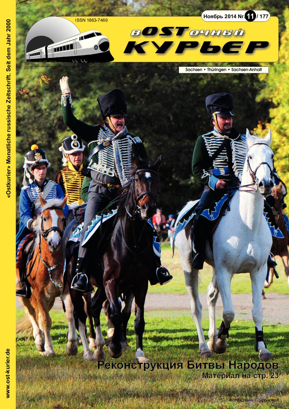 Восточный курьер (журнал). 2014 год, номер 11, стр. 1