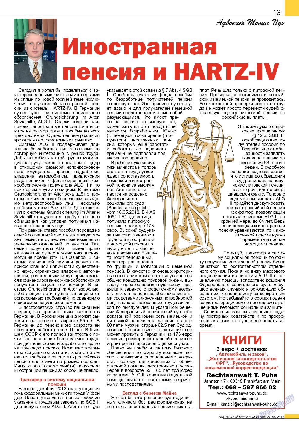 Восточный курьер (журнал). 2014 год, номер 2, стр. 13