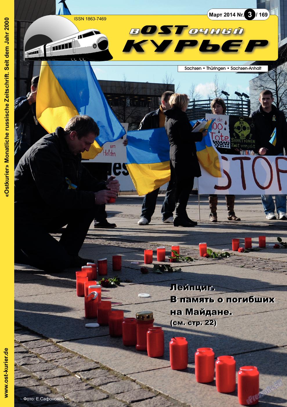 Восточный курьер (журнал). 2014 год, номер 3, стр. 1