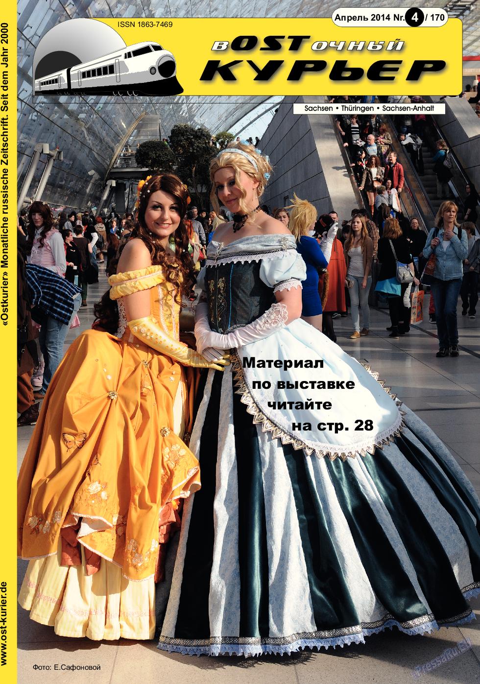 Восточный курьер (журнал). 2014 год, номер 4, стр. 1