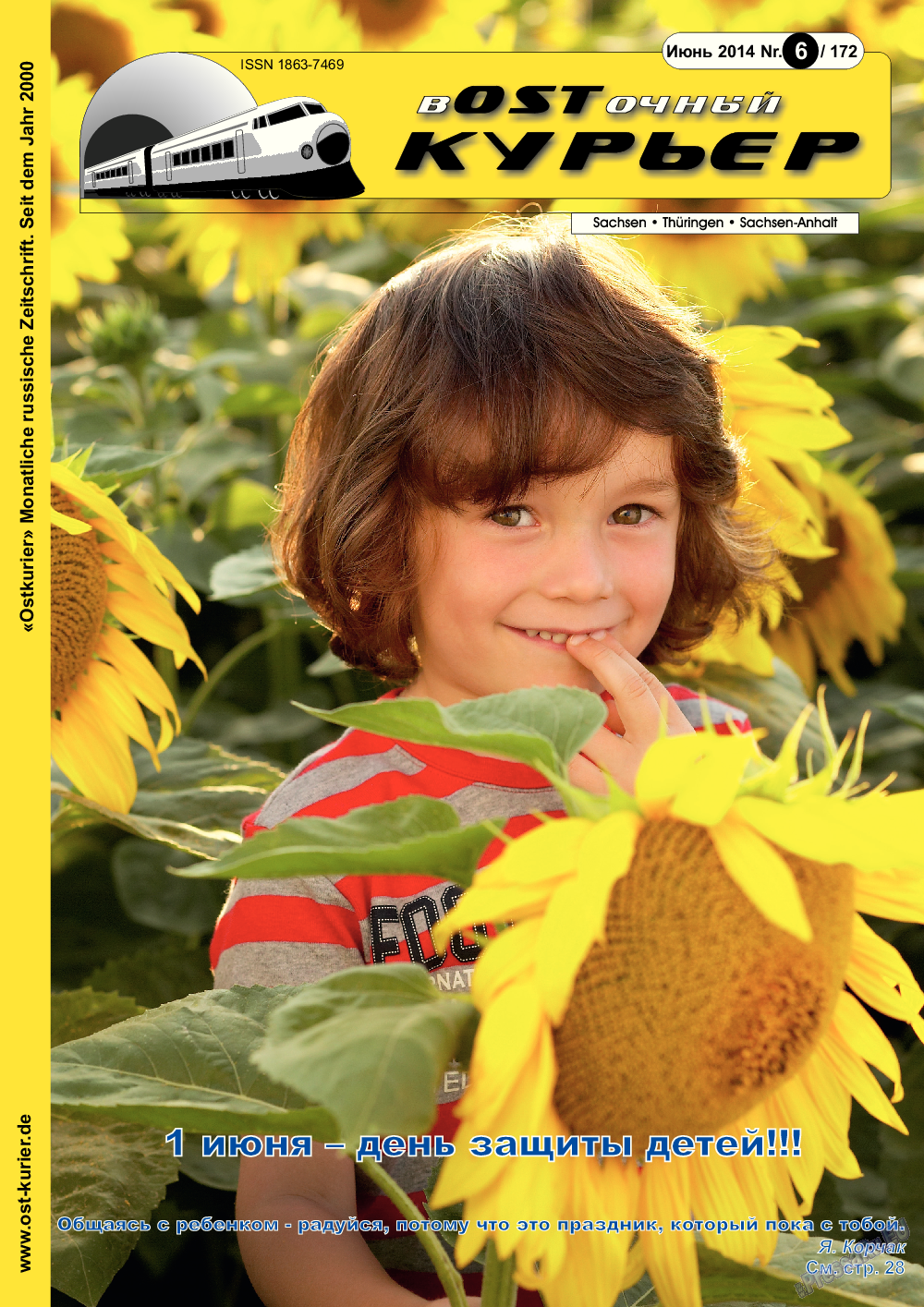 Восточный курьер (журнал). 2014 год, номер 6, стр. 1