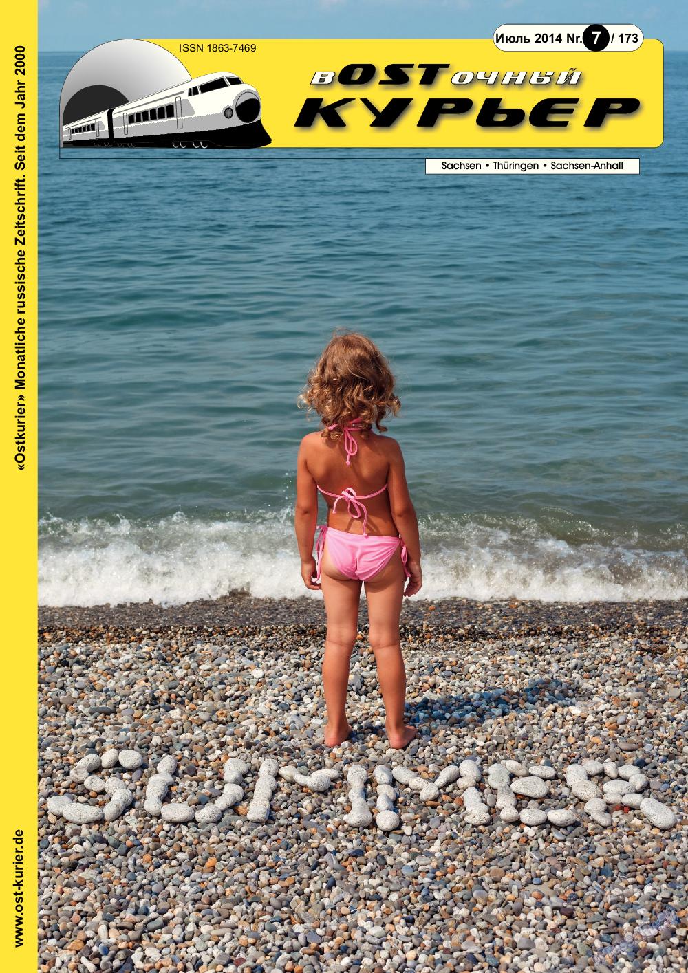 Восточный курьер (журнал). 2014 год, номер 7, стр. 1