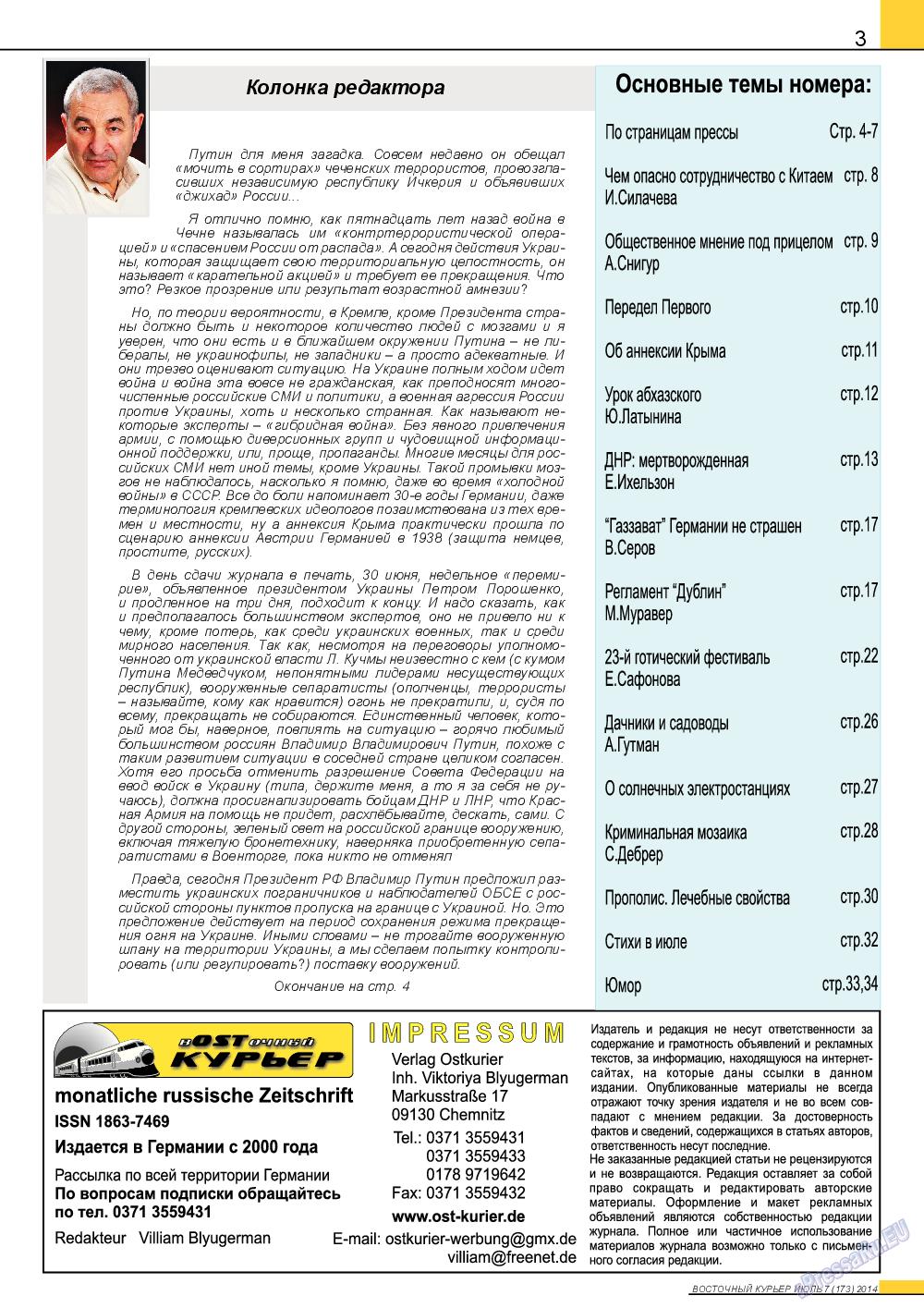 Восточный курьер (журнал). 2014 год, номер 7, стр. 3