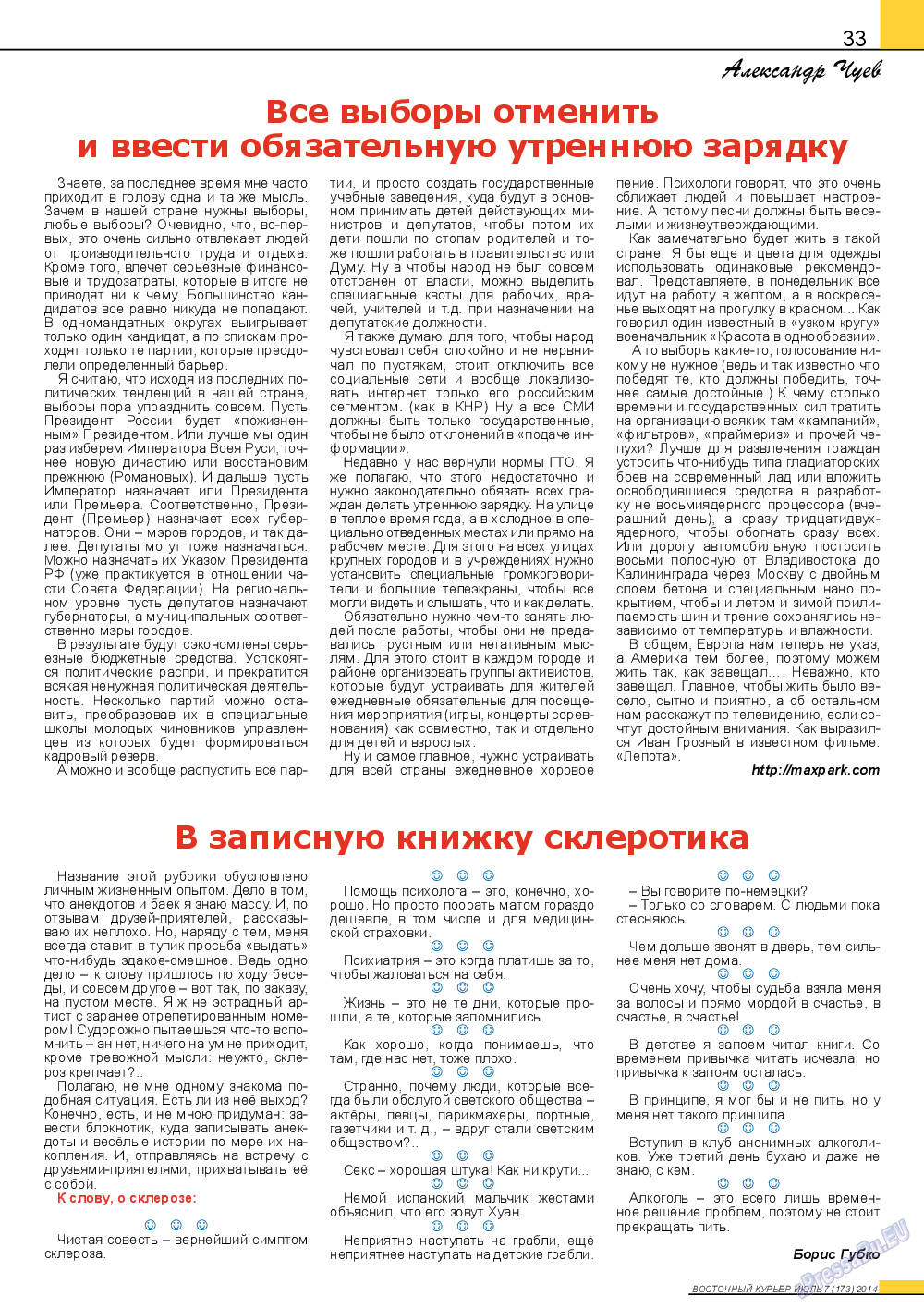 Восточный курьер (журнал). 2014 год, номер 7, стр. 33