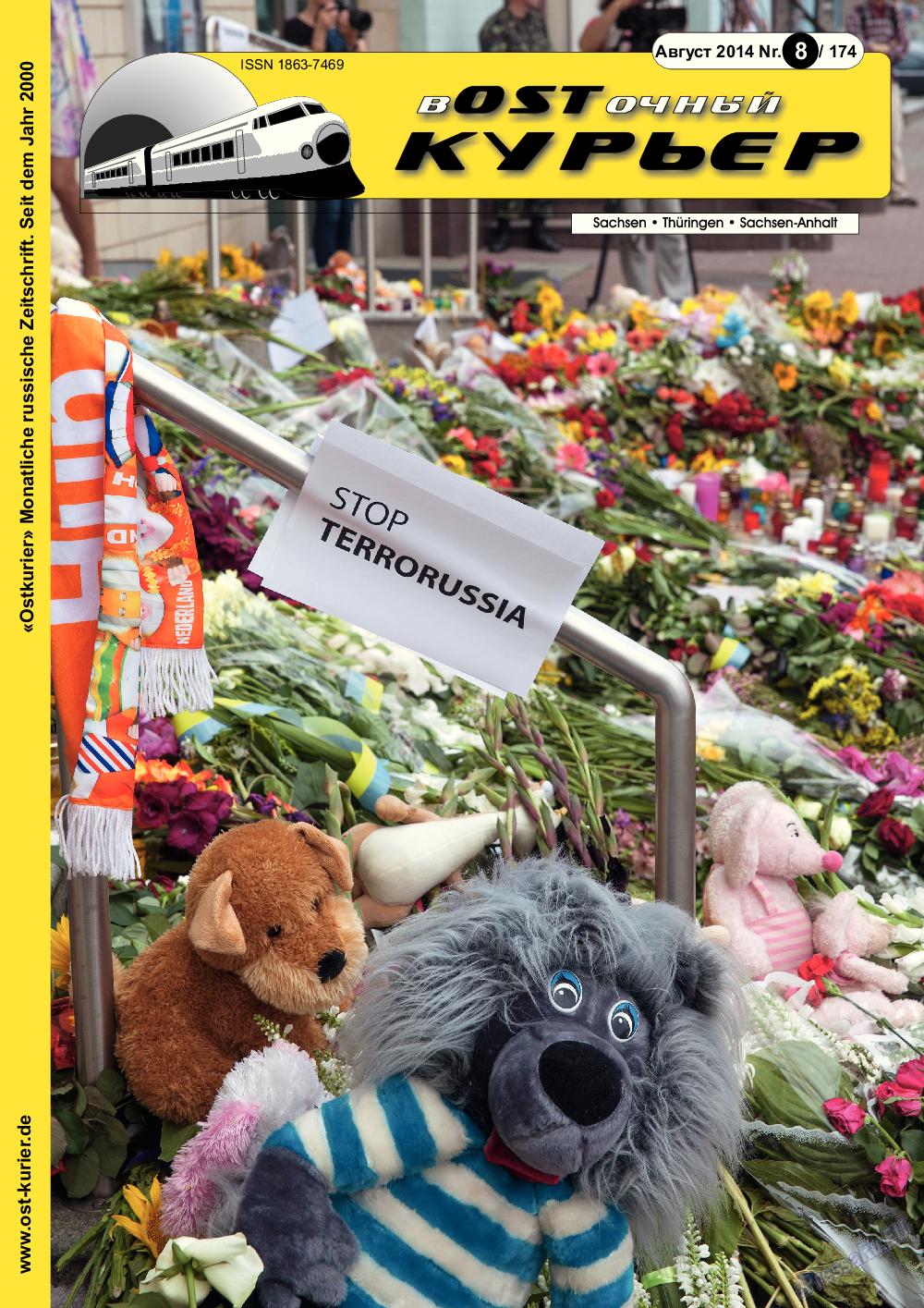 Восточный курьер (журнал). 2014 год, номер 8, стр. 1
