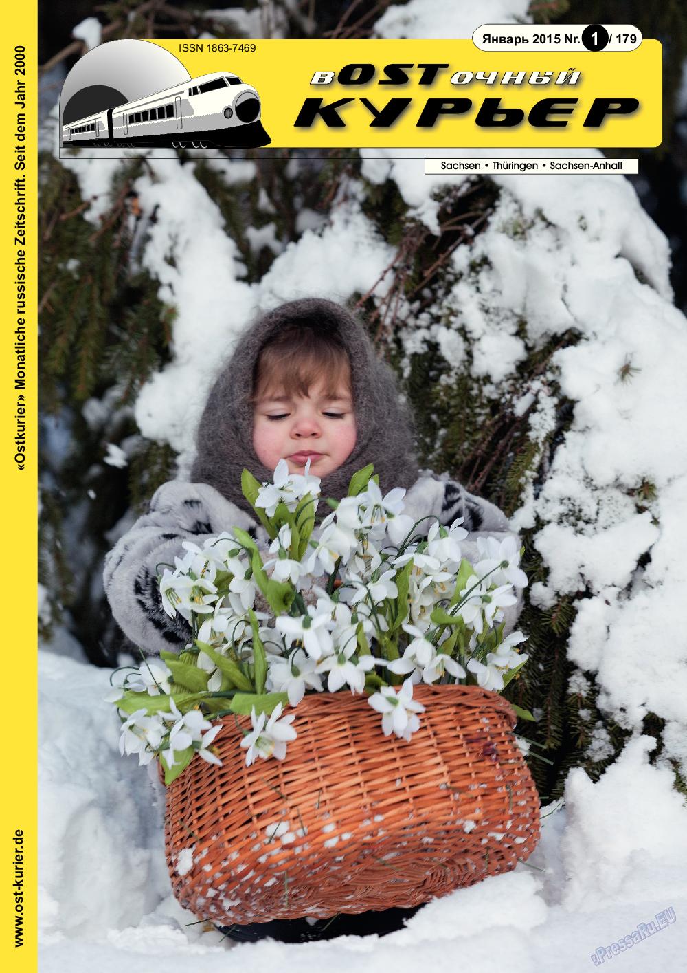 Восточный курьер (журнал). 2015 год, номер 1, стр. 1