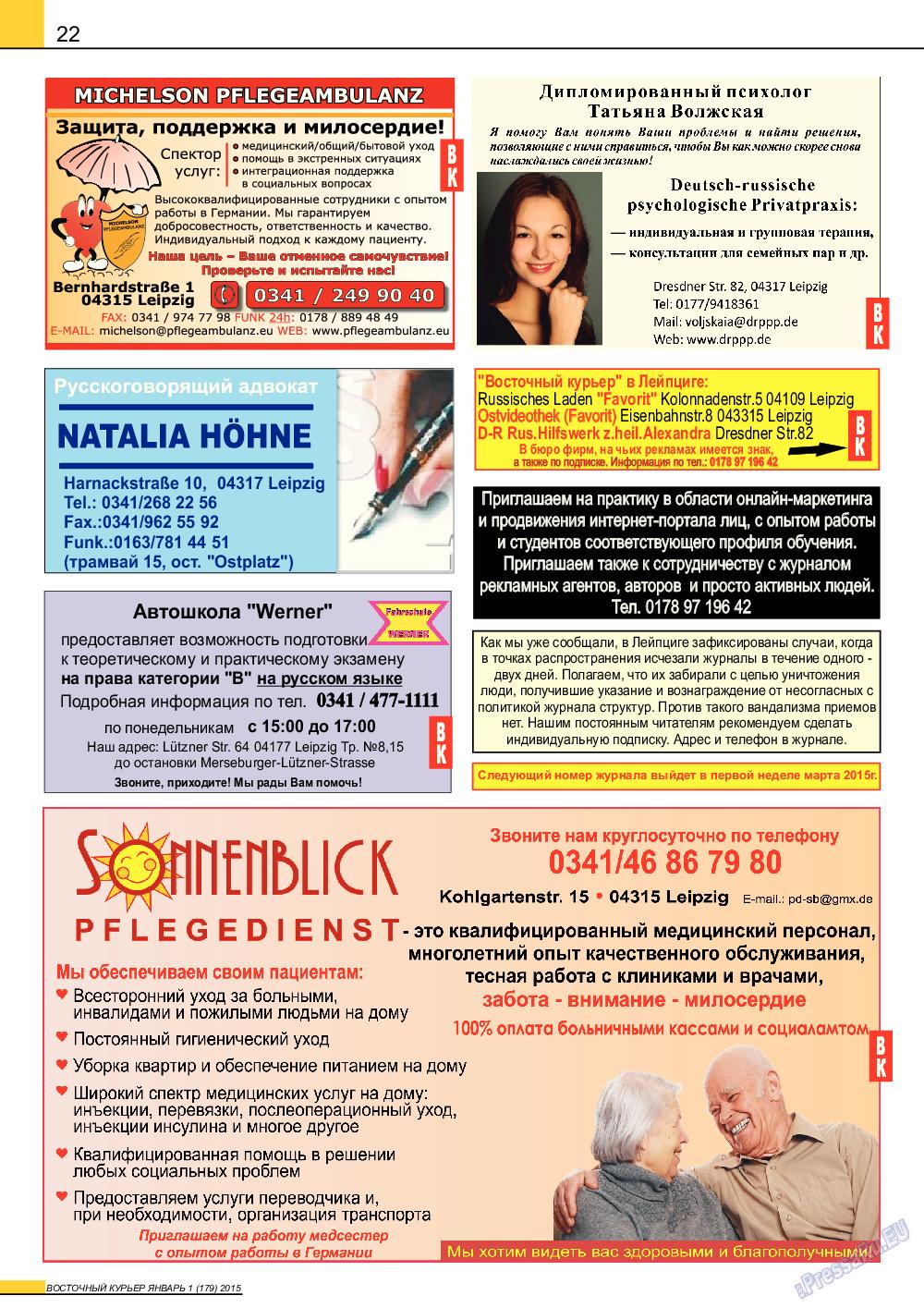 Восточный курьер (журнал). 2015 год, номер 1, стр. 22