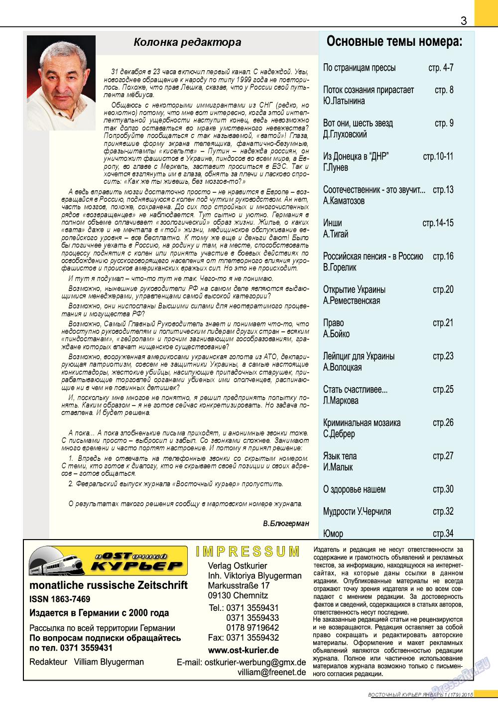Восточный курьер (журнал). 2015 год, номер 1, стр. 3